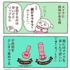 6歳娘のおしゃれ手帳(キッズメイクとコーデ)【4コマ漫画2本】