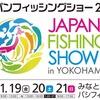 JFS2018☆彡パシフィコ横浜☆彡