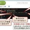 初めてのオンライン写経プログラミング