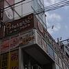 コーヒープリンス新大久保店~♪
