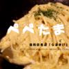 福岡の名店!「らるきい」の名物「ペペたま」をマジでみんなに食べて欲しい