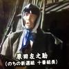 2004年大河ドラマ「新選組」が面白い件について