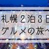 札幌2泊3日最終日!新千歳空港で感じた注意店とグルメ旅の総括的な振り返りをちょっとだけ【最終日】