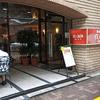 軽食・喫茶 エルカーサ / 札幌市中央区南7条西5丁目 ホテルアネックス 1F