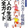 「発達障害の学生支援」教育ルネサンス : 教育 : YOMIURI ONLINE(読売新聞)まとめ