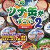 8/21・東京&大阪同人イベント情報!