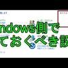【CSGO】windows側でした方がいいデバイス設定