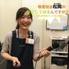 【教室担当松岡の、なにしてはるんですか?vol.9】ベース科講師・糸井先生が!!