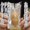 あげぽよ 生ホワイトチョコクリーム(セブンイレブン)、100円玉一枚で買えるお手軽スイーツ!