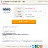 【絶対やっておきたい】口座開設+外貨預金で11,500円相当のポイント獲得!!