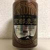 京都 黄桜 京都麦酒 ブロンドエール