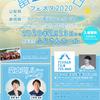 23日(日)富士山の日 山梨県側のイベントや割引情報など フェスタ中止!