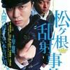 RNR401『松ヶ根乱射事件』2007