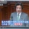 菅予総理、堂々と恫喝「オレ様に逆らうものは異動だ!」