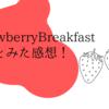 Strawberry Breakfastの主演女優賞をあげるというフレーズが好きすぎる(SixTONES MV感想)