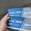 【株優生活】共和コーポレーションの優待券でメダルゲームを楽しみました。