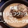 【松屋】本日発売 「黒トリュフソースのビーフハンバーグ定食」2020年版 レビュー…〆は濃厚リゾットでおいしい!