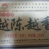 龍園號 越陈越香 2012年熟茶