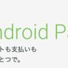今なら1000円もらえます!Android Payがそこそこ使えるようになって来たのではないかな!?