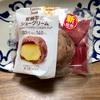 【ファミマ】再販!安納芋の優しい甘味がめちゃうま…!〝安納芋のシュークリーム〟を実食してみた!