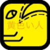 今日は、キンナバー32黄色い人青い手音6の1日です。