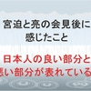 宮迫とロンブー亮の記者会見から感じたこと。サムライ魂の国、ニッポン。あえて日本の魂のデメリットを考えてみる。