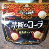 【カバヤ】『禁断のコーラ』でシュワシュワフレーバーを味わう!