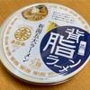 【三旺食品資会社  楽珍邸 新潟5大ラーメン 燕地区 背脂醤油】こんなカップ麺はじめてだ‼️