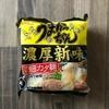 九州のソウルフード!とんこつラーメン「うまかっちゃん」の『濃厚新味』