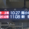 神戸までの謎の道のり