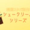 韓国スタバ-2021春新作のシュークリームシリーズが美味しい♡