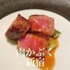 【肉かぶく】新宿