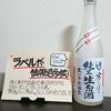 【秀よし 寒しぼり純米生原酒】の感想・評価:生酒と原酒のぜんぶ盛り。口当たりがスムーズで飲みやすい