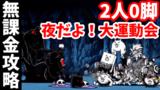 夜だよ!大運動会 - [2]2人0脚【無課金攻略】にゃんこ大戦争