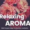 【配信アルバム】リラックスできるアロマBGM -瞑想やマインドフルネス、良質な睡眠に-