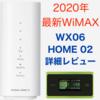 WX06とHOME 02の詳細レビュー、モバイルルータ初の2.4GHz/5GHz両対応、ホームルータはコンパクト化でエリアは25%アップ