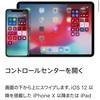 20190727 Appleはもう小型iPhoneを作らない