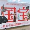 41年ぶりに京都に集められた国宝展