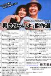 男はつらいよ(1969/91分/第1作)『男はつらいよ』傑作選 ニッポンの夏に寅さんが帰ってくる!