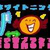 GW ホワイトニングキャンペーン♪500円OFF