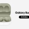 【ニュース】海外で先行発売されていたSamsung Galaxy Buds 2、国内販売開始
