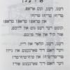 イディッシュ語の雨の詩