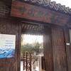 中国農民画村の行き方・アクセス