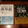 【読了】サッカー本 2冊