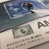 アメックス『ビジネス』プラチナメタル切り替え!特典と注意点