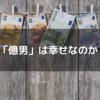 20歳の大学生が川村元気著「億男」から学んだこと