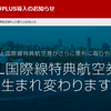 JAL国際線特典航空券が生まれ変わる???汗