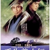 【愛する者のために涙を切り人を斬る】映画「壬生義士伝」レビュー