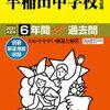 早稲田中学校では、10/17(土)&18(日)開催の学校説明会の予約を受け付けているそうです!