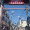 須磨寺~阿倍王子神社~安倍晴明社~すみよっさん